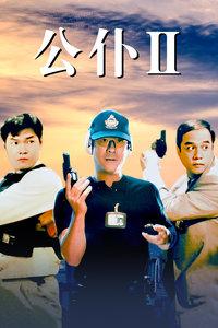 公仆2(1995)