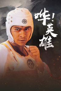 嘩!英雄(1992)