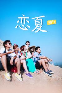 恋夏38℃(2012)