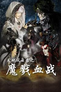 天地風云錄之魔戮血戰(2014)