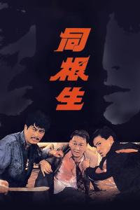 同根生(1989)