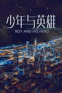 少年與英雄