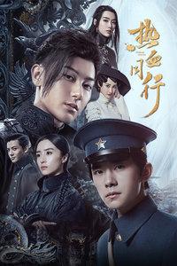 热血同行(2019)