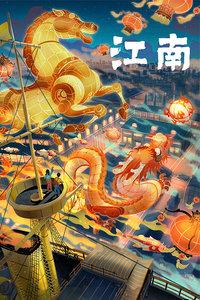 江南(1970)