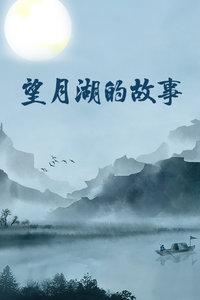 望月湖的故事