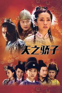 天之驕子(2016)