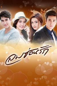 風之戀(2015)