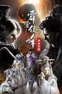 霹靂俠峰 閩南語版