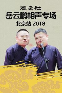 德云社岳云鹏相声专场北京站 2018海报