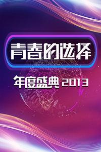 青春的选择年度盛典 2013