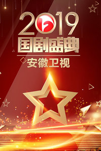 安徽卫视国剧盛典 2019