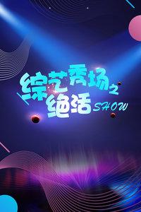 综艺秀场之绝活show