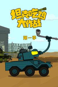 坦克吃雞大作戰 第一季