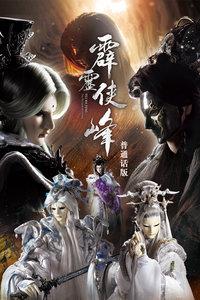 霹雳侠峰 国语版