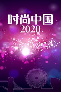 時尚中國 2020