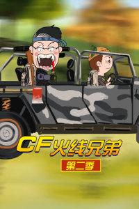 CF火线兄弟 第二季