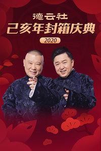 德云社己亥年封箱庆典 2020