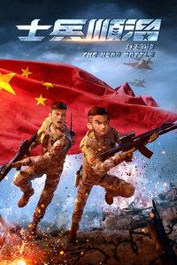 动画电影-士兵顺溜:兵王争锋-河南电影在线
