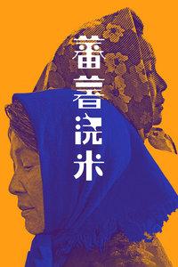 剧情电影-文艺-蕃薯浇米-河南电影在线