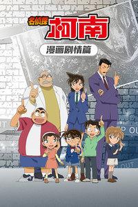名偵探柯南 漫畫劇情篇
