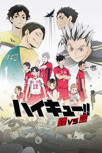 排球少年OVA4 陸VS空