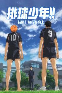 排球少年OVA3 特集!賭在春高上