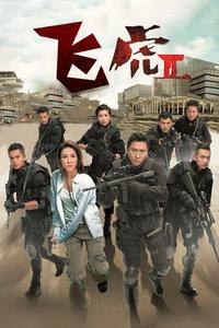 飛虎 II 粵語版