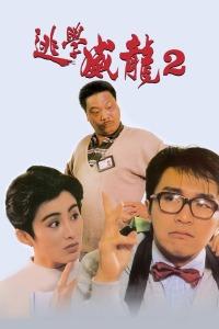 逃学威龙2 粤语版