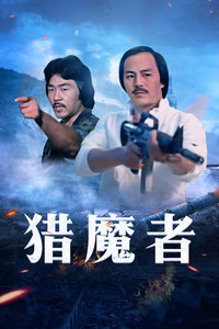 猎魔者 粤语版