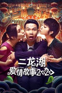 二龙湖爱情故事2/二龙湖爱情故事2020