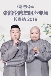 德云社张鹤伦跨年相声专场长春站 2019海报