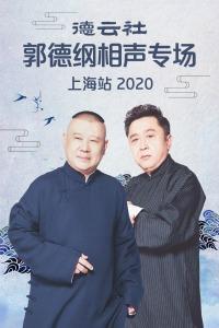德云社郭德纲相声专场上海站 2020