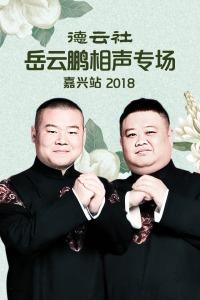 德云社岳云鹏相声专场嘉兴站 2018