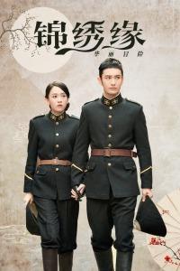 锦绣缘华丽冒险 DVD版