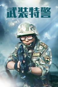 武装特警海报