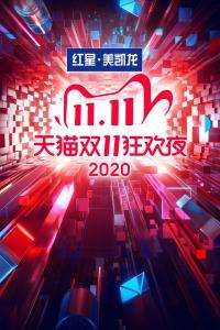 天猫双11狂欢夜 2020
