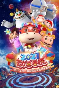 北京广播电视台卡酷动画春晚 2021