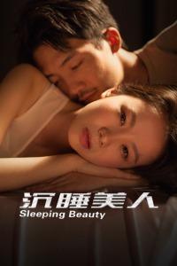 沉睡美人手机电影
