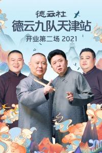 德云社德云九队天津站开业第二场 2021