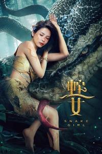 蛇之女手机电影