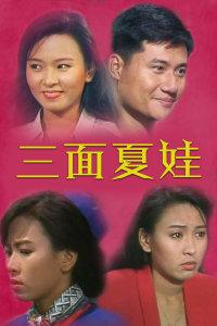 三面夏娃(1991)