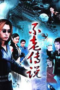 不老傳說(1997)