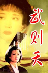 武则天[1963]()