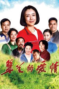 翠蘭的愛情(2014)