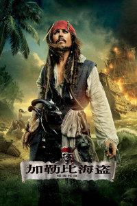 加勒比海盜4:驚濤怪浪