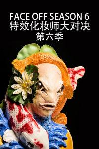 特效化妆师大对决 第6季(2014)