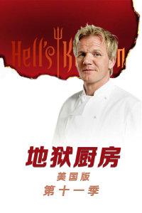 地獄廚房 美國版 第十一季