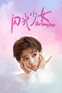 閃光少女(2017)