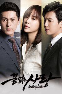 無盡的愛(2019)