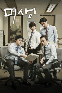 未生(2014)